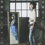 Nana Mizuki - Kindan no Resistance