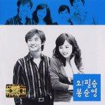 Oh Suk Joon - Haeng bok han ee yoo